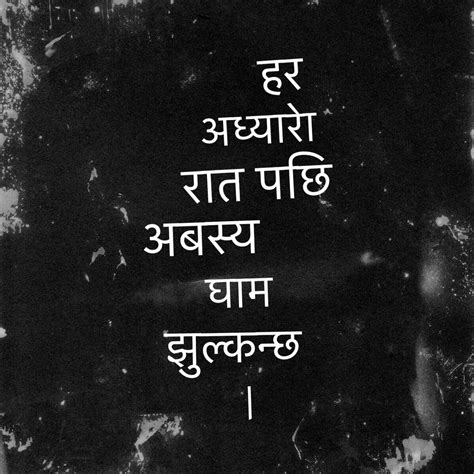 inspirational quotes  life  nepali inspiring famous