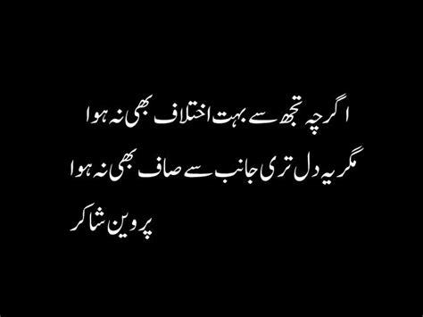 Best Parveen Shakir 2 Lines Love Poetry  Best Urdu Poetry