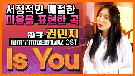 Is You - 阿尔罕布拉宫的回忆 OST 권민지 (보컬전쟁: 신의목소리 ...