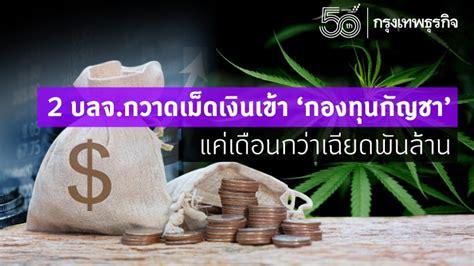 2 บลจ.กวาดเม็ดเงินเข้า'กองทุนกัญชา'แค่เดือนกว่าเฉียดพันล้าน