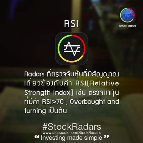 #StockRadars