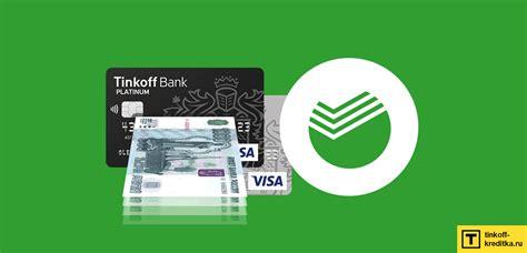 сбербанк онлайн при оплате организации требует номер договора период оплаты