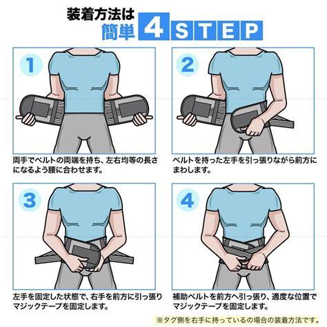 腰 コルセット 巻き 方