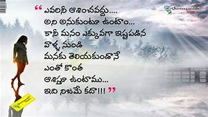 Heart touching telugu life n love quotes | QUOTES GARDEN ...