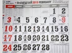 Photos of 2019 Malayalam calendar Kerala