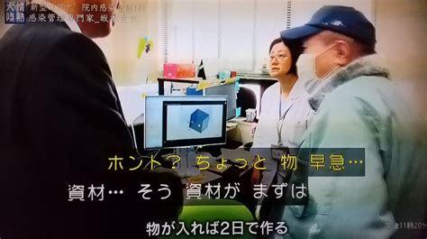 情熱大陸 コロナ 坂本