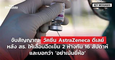 อย่างไรก็ตามการส่งมอบวัคซีน astrazeneca ที่ผลิตในประเทศไทย โดยสยามไบโอไซเอนซ์ จะมีประมาณ 61 ล้านโดส แบ่งการส่งมอบ ดังนี้. จับสัญญาณวัคซีน AstraZeneca ดีเลย์ หลัง สธ. ให้เลื่อนฉีดเข็ม 2 ห่างกัน 16 สัปดาห์ และบอกว่า ...