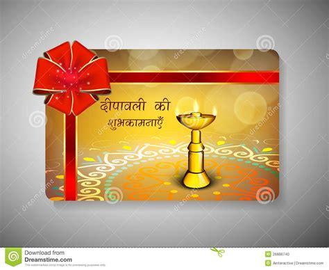 gift card  deepawali  diwali stock photo image