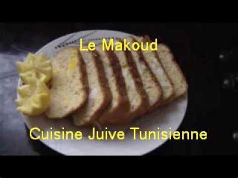 cuisine juive tunisienne cuisine juive tunisienne le makoud