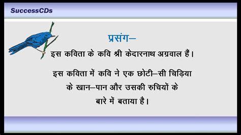 vah chidiya jo cbse class  hindi poem explanation