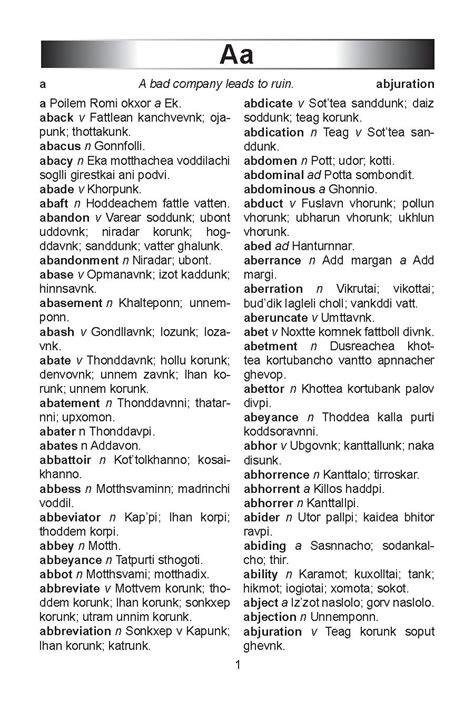 File:Modern English to Konkani Dictionary Isidore Dantas
