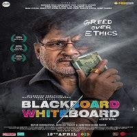 blackboard  whiteboard  hindi full