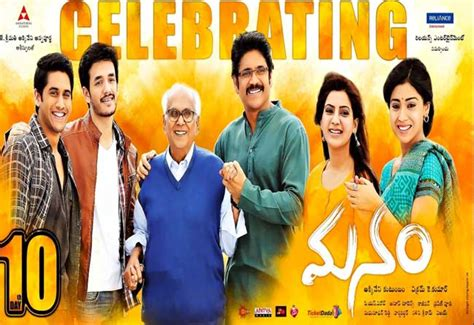 Manam Movie Download In Tamil Dubbed in 720p HD For Free