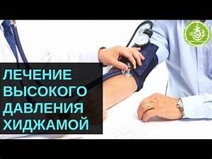 Лечение высокого глазного давления
