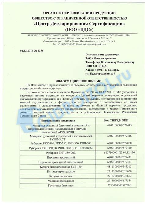 Праймер битумный ТехноНИКОЛЬ № 01