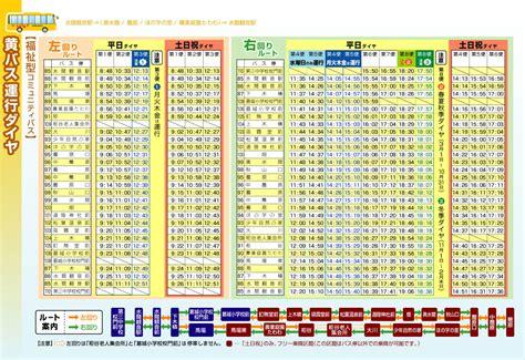 名鉄 バス 時刻 表