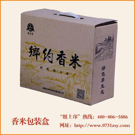 长沙香米包装盒定制_大米包装盒_长沙纸上印包装印刷厂(公司)