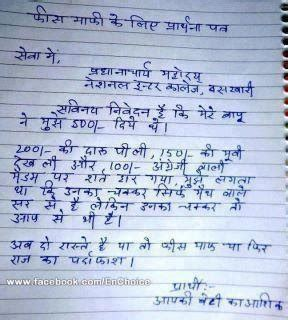 hindi jokes le funny letter