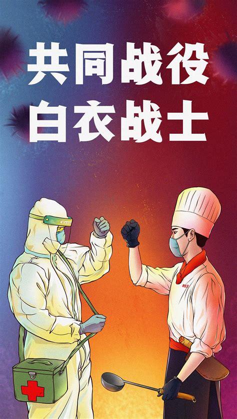 白衣战士 抗疫英雄|插画|其他插画|摇摇GC - 原创作品 - 站酷 (ZCOOL)
