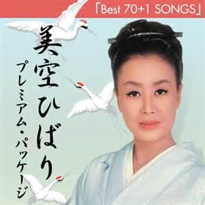 美空ひばり:美空ひばり プレミアムパッケージ「Best 70+1 Songs」 - 美空ひばり ...