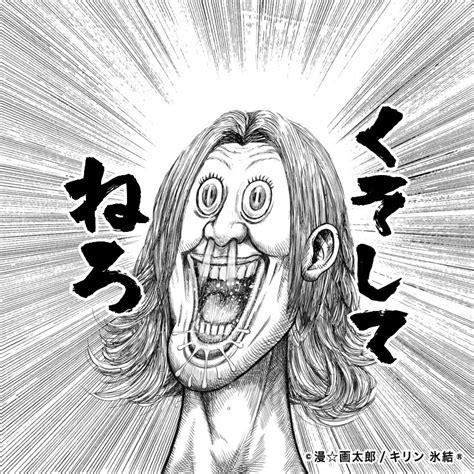 「くそしてねろ」の漫画太郎画像