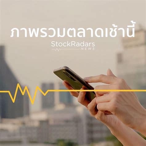 [StockRadars - สต็อกเรดาร์] เมื่อคืนตลาดหุ้นทั้ง 3 แห่งของ ...