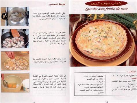 samira cuisine pizza recette pizza en arabe un site culinaire populaire avec des recettes utiles