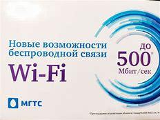 мгтс тарифы на мобильную связь для пенсионеров