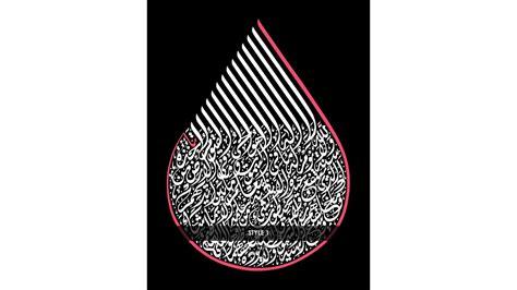 islamic wall art kursi verse  diwani calligraphy