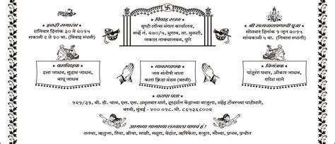 marathi card sample wordings wedding card sample indian