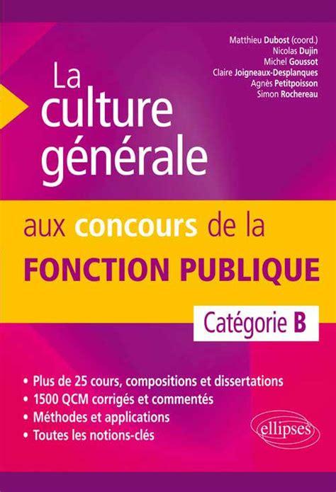 la culture g 233 n 233 rale aux concours de la fonction publique