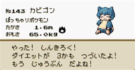 【ポケモンxy】攻略用カビゴンにどんな技覚えさせればいい?