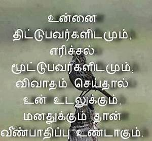 Tamil In Tamil About Love Quotes. QuotesGram