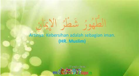 gambar hadits tentang kebersihan gambar islami