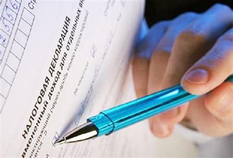 Налоговый вычет на налог имущество физических лиц в 2017 году