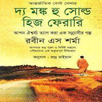 These files are related to the monk who sold his ferrari gujarati. The Monk Who Sold His Ferrari Bangla pdf - Bangla Book