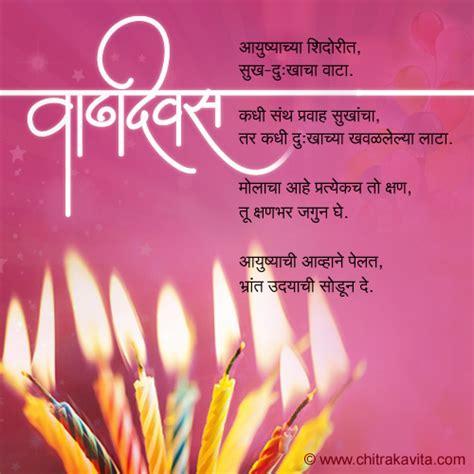 birthday wishes  marathi page