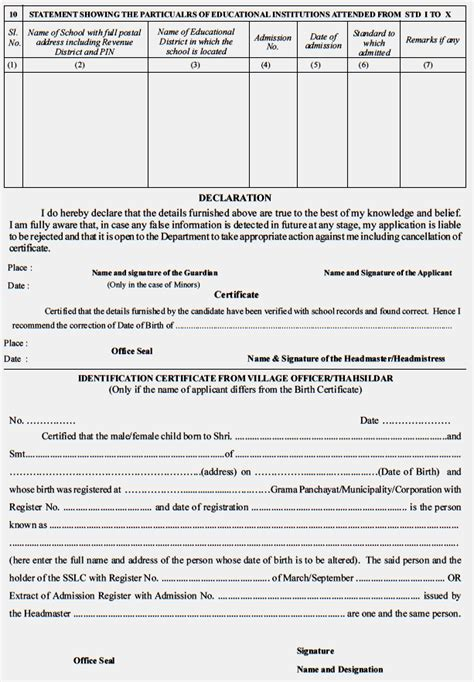 birth registration act  rules application form