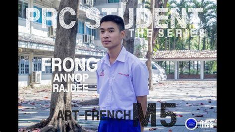 [ PRC Student The Series ] - Frong Art French - YouTube