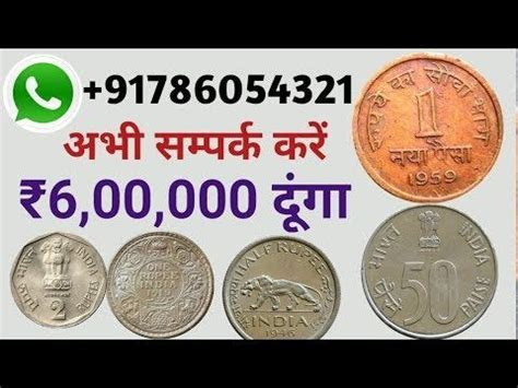 Sell ₹1 ₹2 ₹5 ₹10 ₹20 Rupee Tractor Note in 2 to 5 Lakh ...