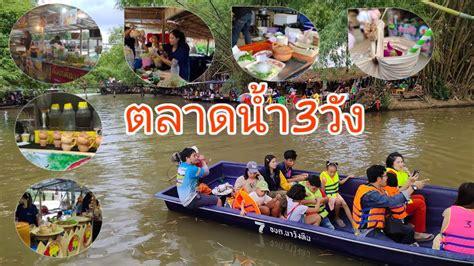 ตลาดน้ำ3วัง @นาวังหิน ชลบุรี #หยุดแล้ว #ทำอะไรดี - YouTube