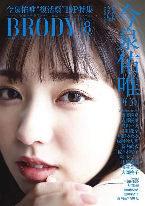 keyakizaka yui imaizumi     cover