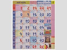 Download 2015 Kalnirnay Calender PDF in Marathi Language
