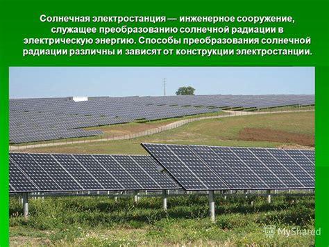 Топ3 самые популярные способы получения солнечной энергии