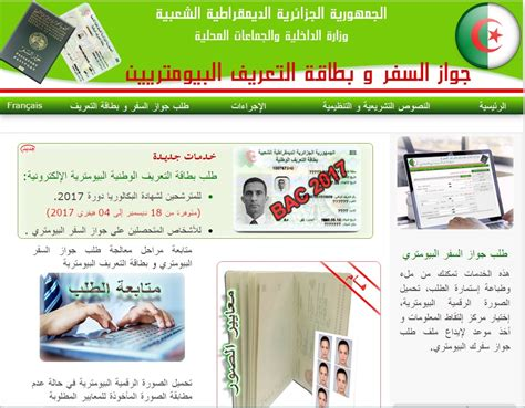 ministere interieur gov dz passeport interieur gov dz passeport passeport et carte d identit 233 biom 233 trique alg 233 rie bac