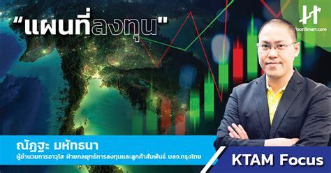 KTAM Focus : แผนที่ลงทุน - Hoonsmart