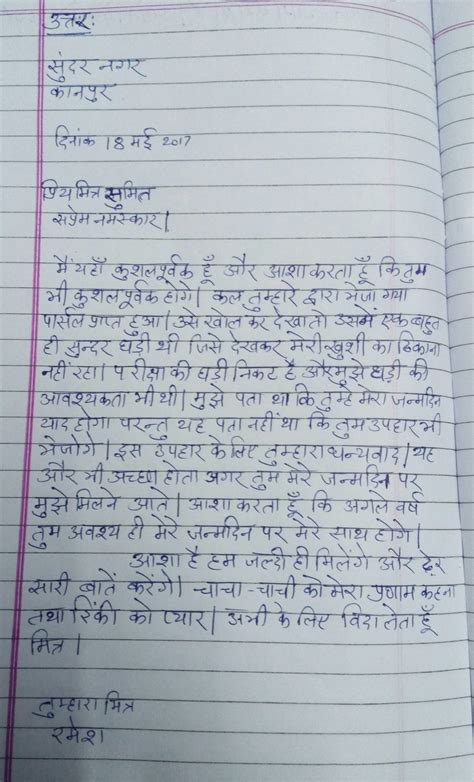 format  informal letter  hindi cbse pattern brainlyin