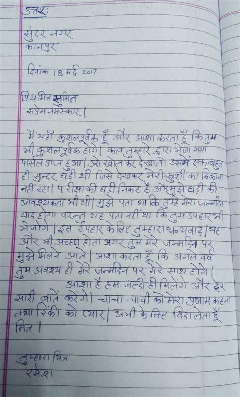 format  informal letter  hindi cbse pattern brainlyin
