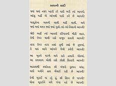 Vips🍀 Gujarati quotes Pinterest Gujarati quotes