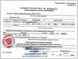 временная регистрация на год для граждан рф цена в москве